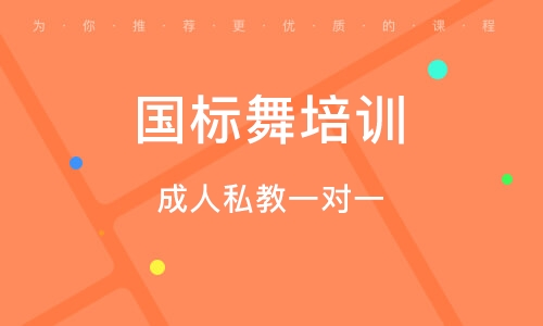 廣州國標舞培訓課程