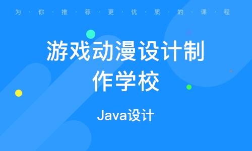 Java設計
