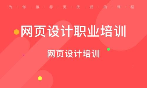 沈阳网页设计培训班