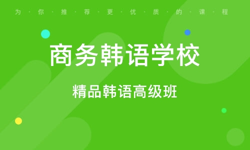 广州精品韩语高级班