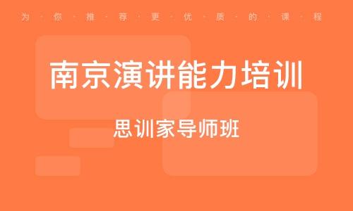 南京演讲能力培训