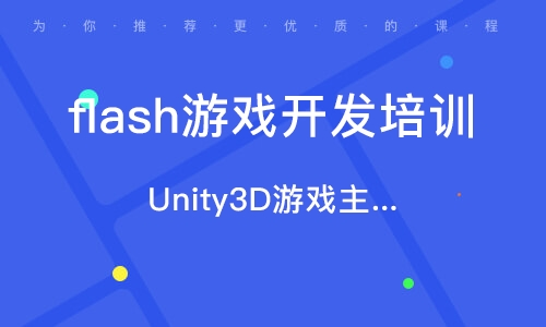 Unity3D游戲主程