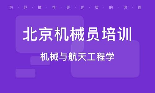 北京机械员培训机构