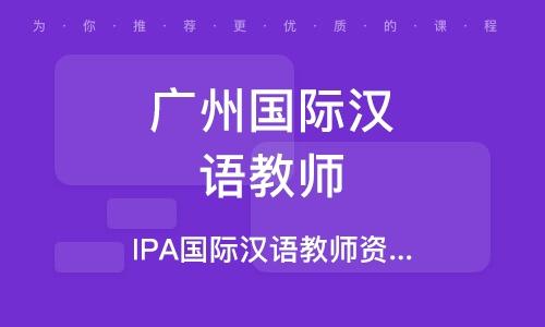 IPA國際漢語教師考試培訓