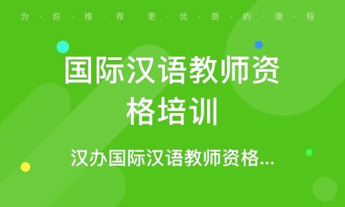 漢辦國際漢語教師考試培訓