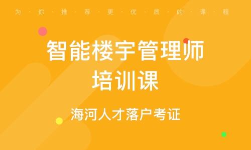 天津智能楼宇管理师培训课