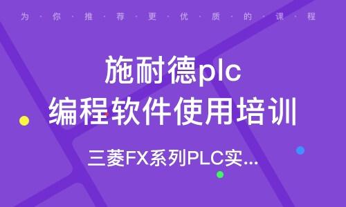深圳施耐德plc編程軟件使用培訓