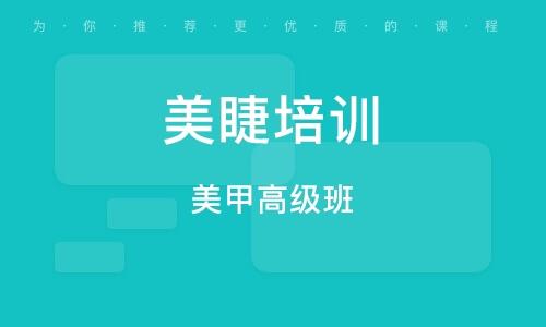 廣州美睫培訓學校