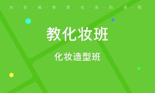廣州教化妝班