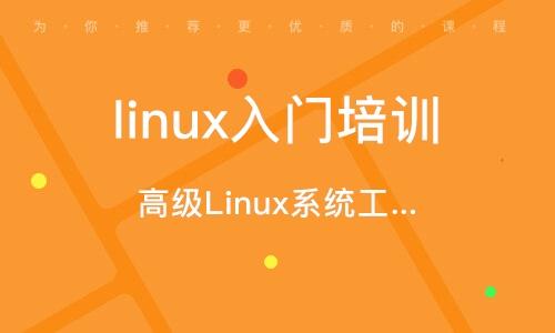 深圳linux入门培训