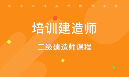 深圳培训建造师