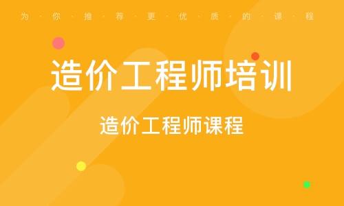 深圳造价工程师培训课程