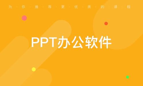北京PPT办公软件