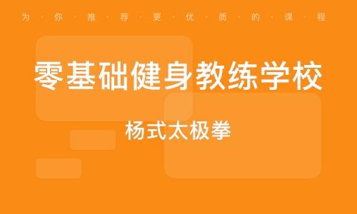 广州零基础健身教练学校