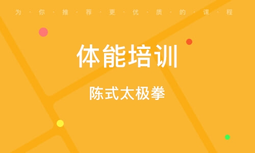 广州体能培训班