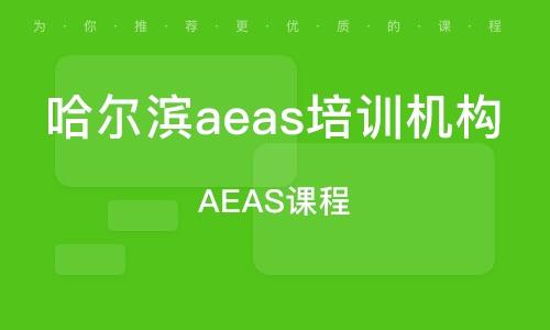 AEAS課程