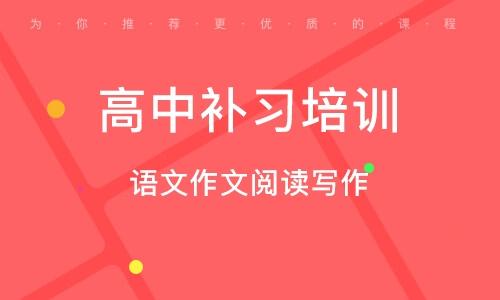 太原高中补习培训班