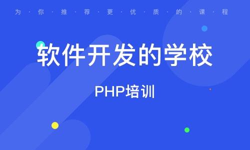 哈尔滨软件开辟的黉舍