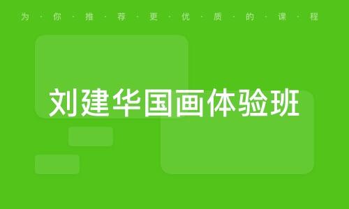 刘建华国画体验班