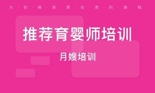 深圳推薦育嬰師培訓