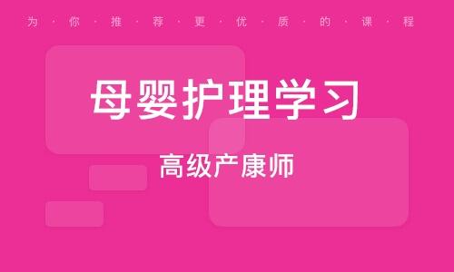 深圳母婴护理学习
