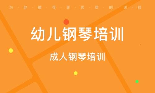 广州幼儿钢琴培训机构