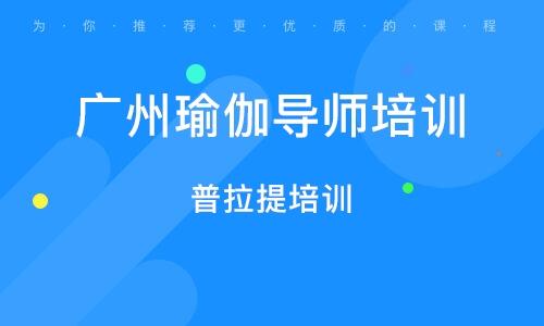 广州普拉提培训