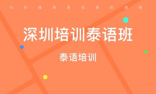 深圳泰語培訓