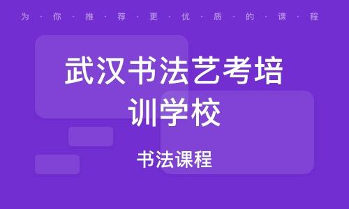 武漢書法課程