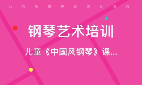 儿童《中国风钢琴》课程