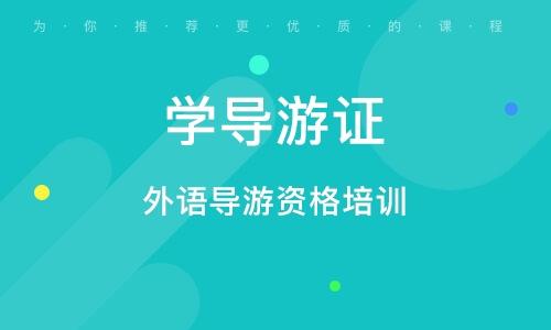 深圳学导游证