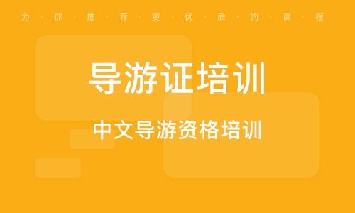 深圳导游证培训学校