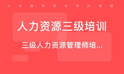 深圳人力资源三级培训