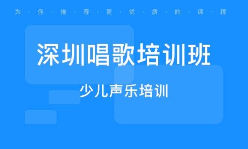 深圳唱歌培训班