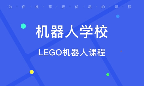 LEGO机器人课程