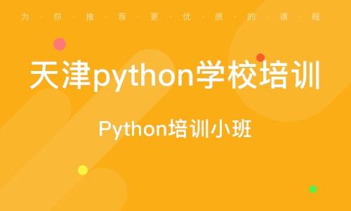 天津python学校培训