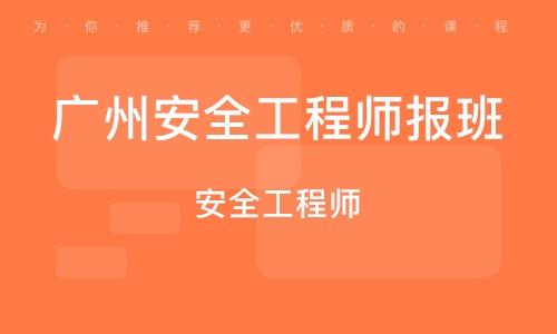 广州安全工程师报班