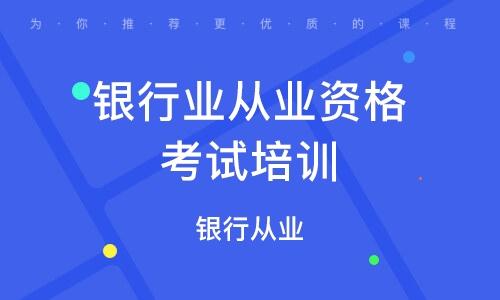 廣州銀行業從業資格考試培訓
