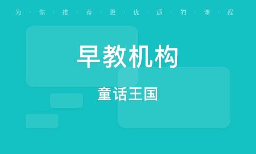 武汉早教机构