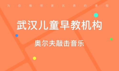 武汉儿童早教机构