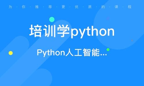 沈阳Python人工智能精品就业班