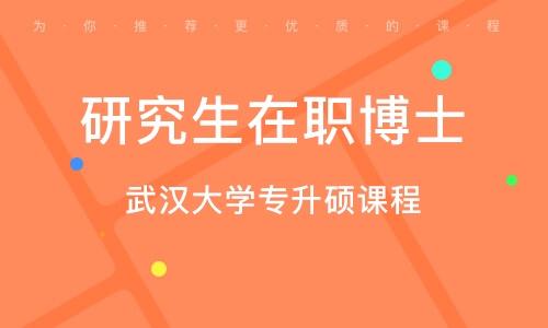武漢大學專升碩課程