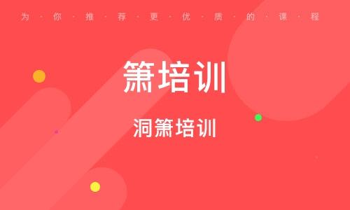上海箫培训班