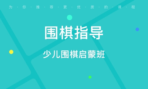 北京少儿围棋启蒙班