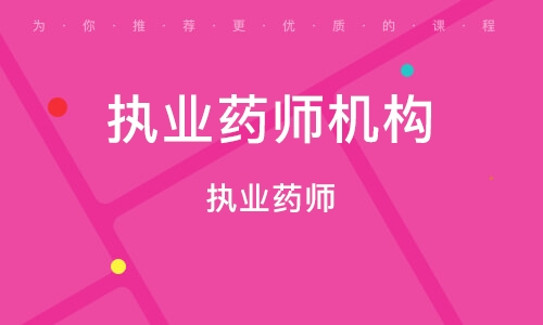 北京执业药师机构