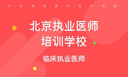 北京执业医师培训学校