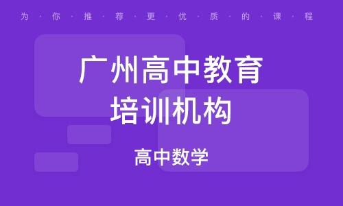 广州高中教育培训机构