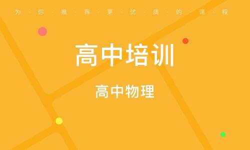 广州高中培训机构
