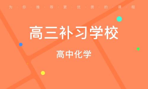 广州高三补习学校