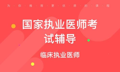 武汉国家执业医师考试辅导